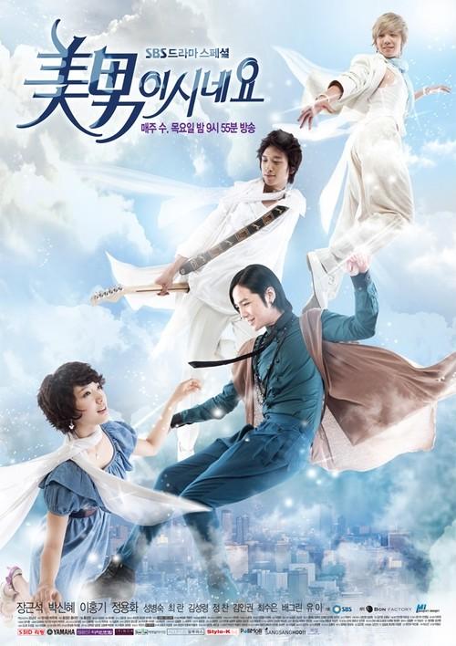 韓国ドラマ【美男ですね】Blu-ray版 全16話