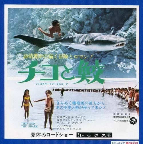 チコと鮫【1973年公開版】