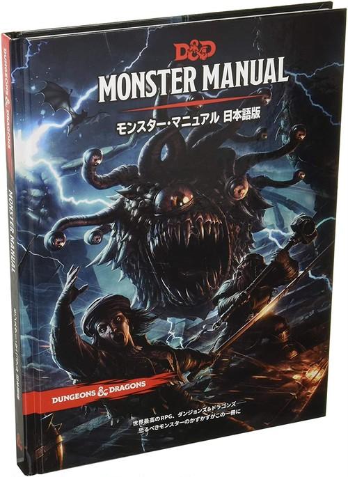 D&D第5版 モンスター・マニュアル