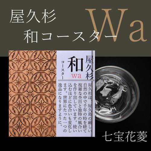 屋久杉 和Waコースター【七宝花菱文様】