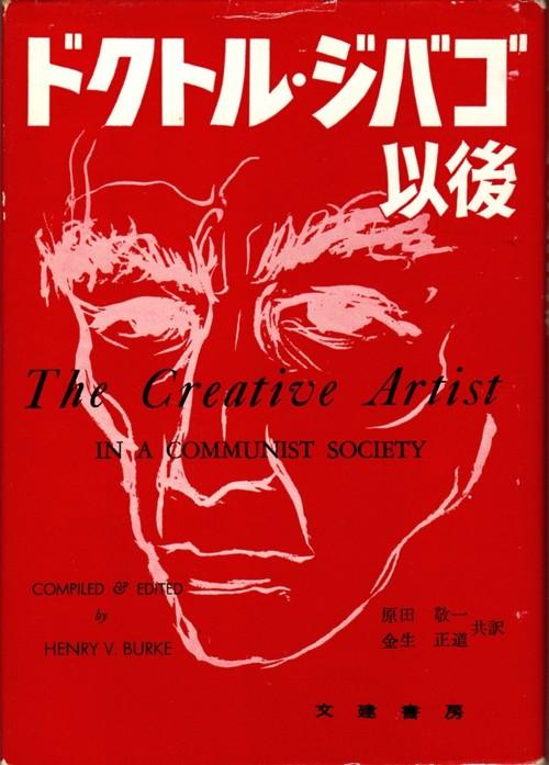 ドクトル・ジバゴ以後 共産圏の作家たち