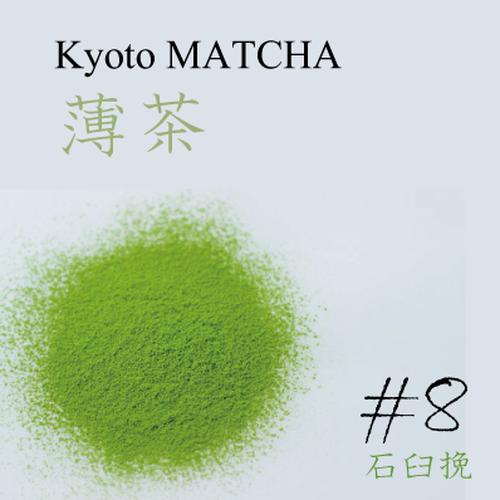 卸価格販売!製菓加工用・茶会のお抹茶に!謹製京都宇治抹茶8号(お薄茶)100g