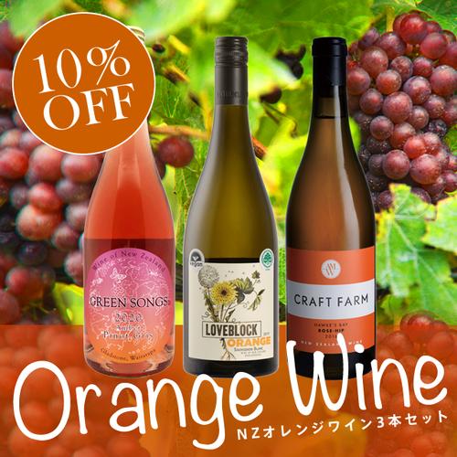 NZ Orange Wine Special 3 Pieces Set / NZオレンジワイン3本セット