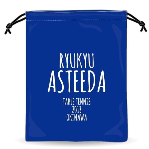 0015 琉球アスティーダ シューズケース(2018ロゴ・ブルー)