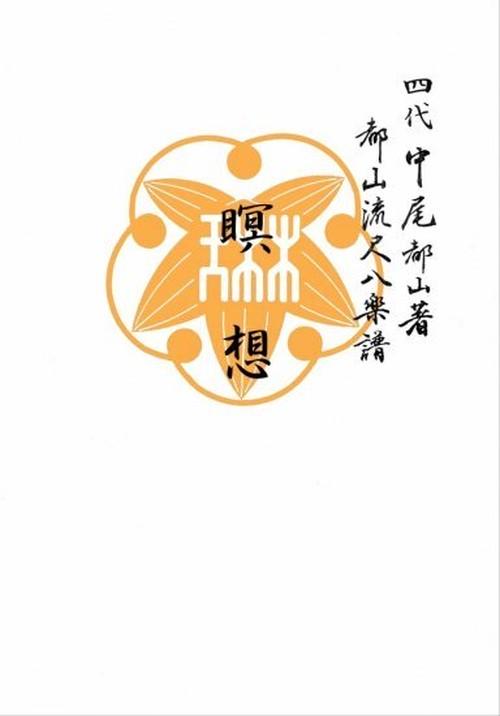 T32i386 瞑想(尺八/初代 中村双葉/楽譜)