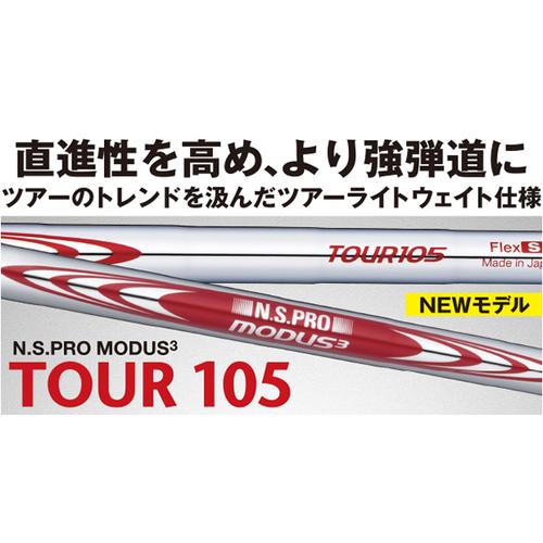 MODUS3 TOUR 105(検査品)