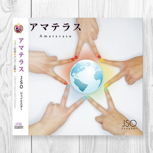 アマテラス 【1stシングル】