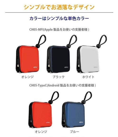 モバイルバッテリー Mr Charger CH05