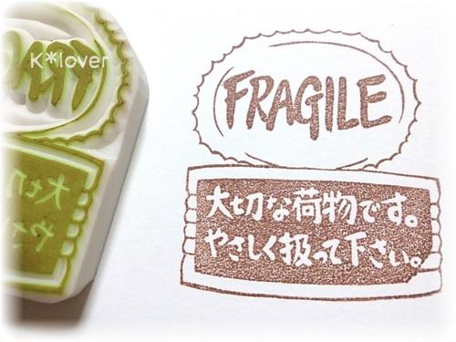 【FRAGILE】大切な荷物です