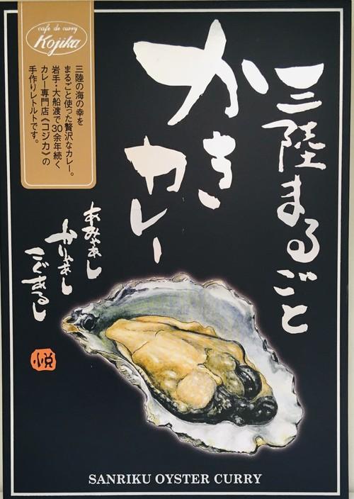 【大粒の牡蠣に驚きます‼️】三陸まるごと かきカレー