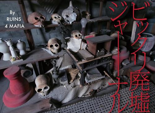 八画文化会館叢書vol.01 ビックリ廃墟ジャーナル