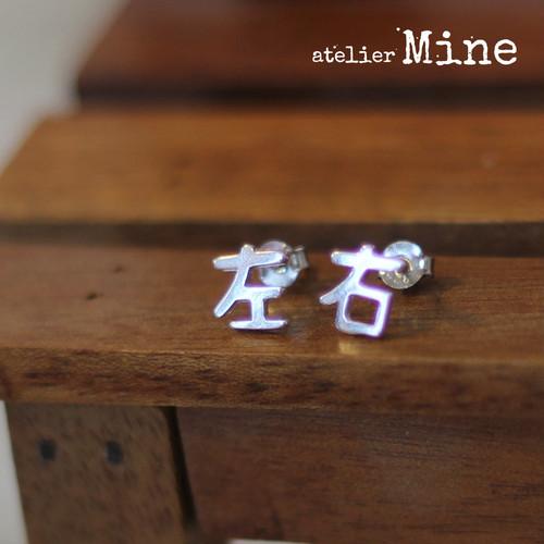左右の漢字のピアス G-040