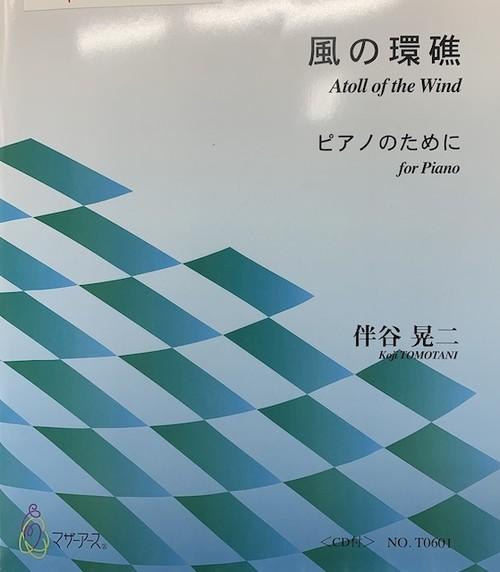 T0601 Atoll of the Wind(Piano/K. TOMOTANI /Full Score)