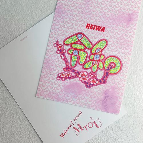 【Welcome REIWA】ポストカード