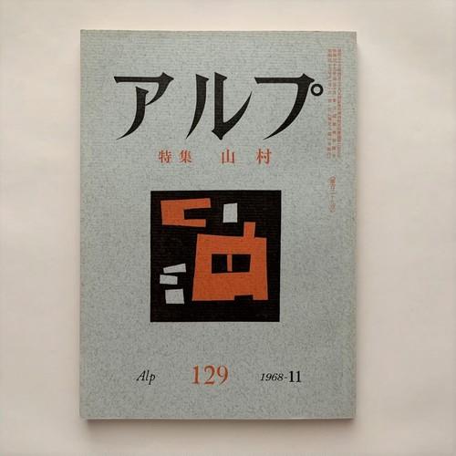 アルプ 特集 山村 / 通巻129号 / 串田孫一