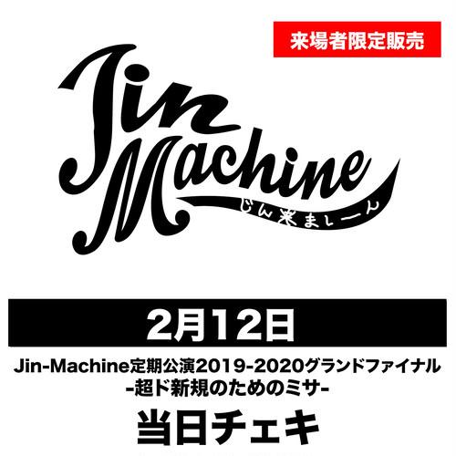 【Jin-Machine】2/12「Jin-Machine定期公演2019-2020グランドファイナル-超ド新規のためのミサ-」当日チェキ