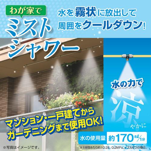 わが家でミストシャワー WJ-710/ベランダやお庭で、涼を楽しむミストシャワーを