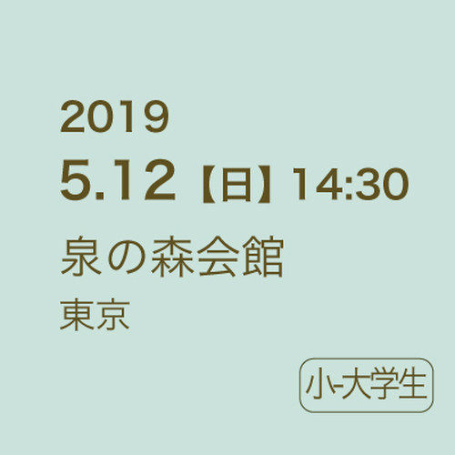 5/12(日)14:30 -「ぼくにげちゃうよ」泉の森会館 / 小ー大学生