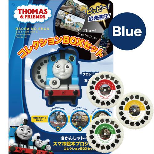 【おそらの絵本】トーマスコレクションBOXセットBLUE