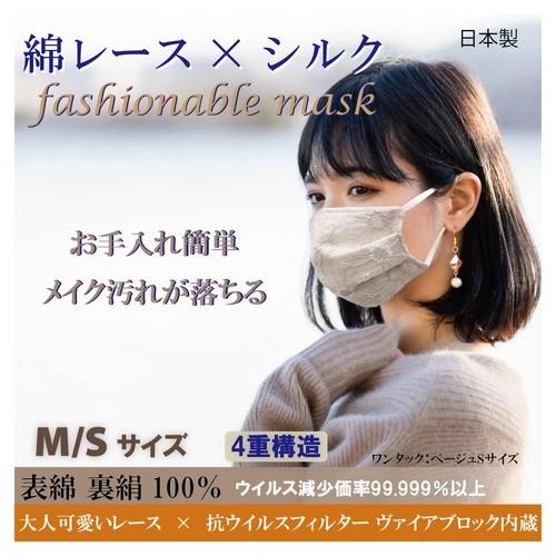 ファッショナブル 綿レース×シルクマスク   お手入れ簡単 メイク汚れが落ちる 抗ウイルスフィルター内蔵