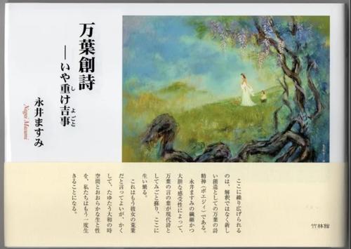 Pi-001 Manyou-soushi(M. Nagai /Poems Book)