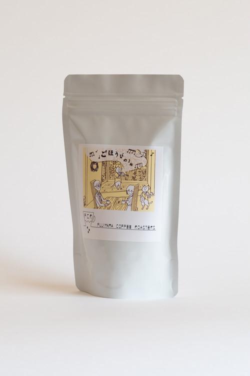 《コーヒー豆100g》ごほうびの1杯 エチオピア ゲシャ・ビレッジ