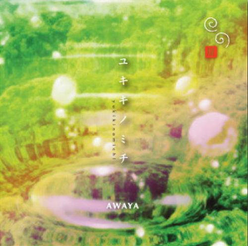 ユキキノミチ CD+DVD