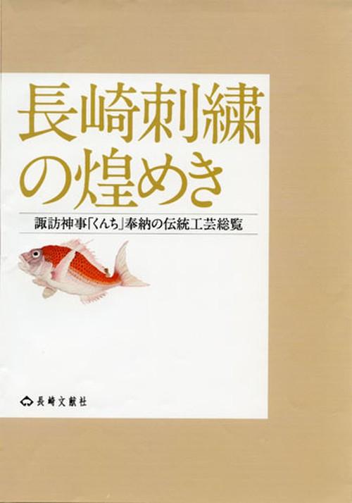 長崎刺繍の煌めき