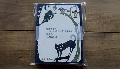 猫のメッセージカード【関美穂子】