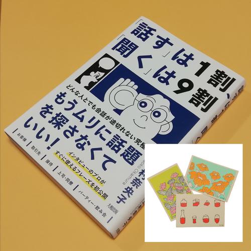 書籍【「話す」は1割、「聞く」は9割】+ポストカード1枚