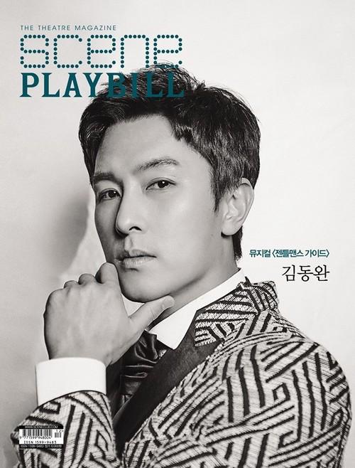 【普通郵便】韓国雑誌「Scene PLAYBILL」12月号