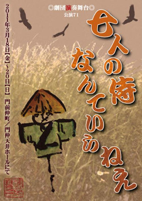 【DVD】公演71「七人の侍なんていらねえ」
