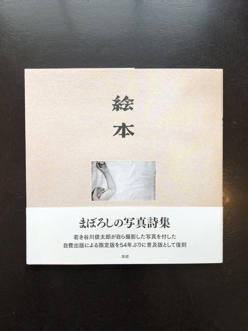 『絵本』(復刻普及版)谷川俊太郎
