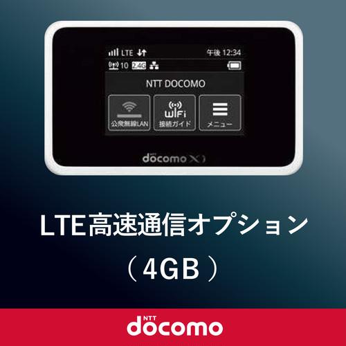LTE高速通信オプション4GB