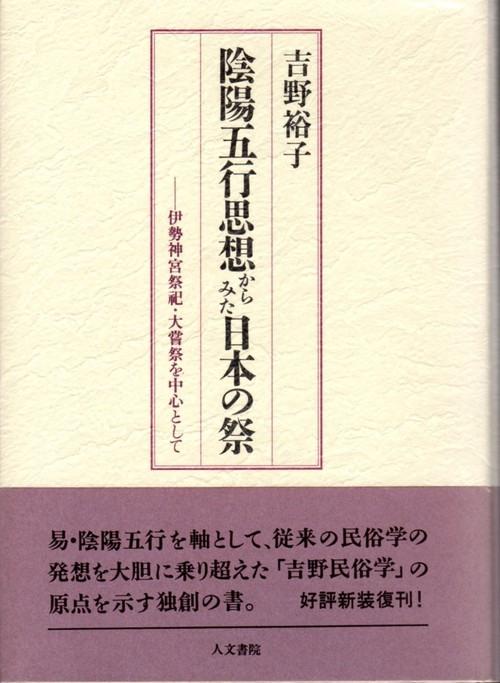 陰陽五行思想からみた日本の祭 伊勢神宮祭祀・大嘗祭を中心として