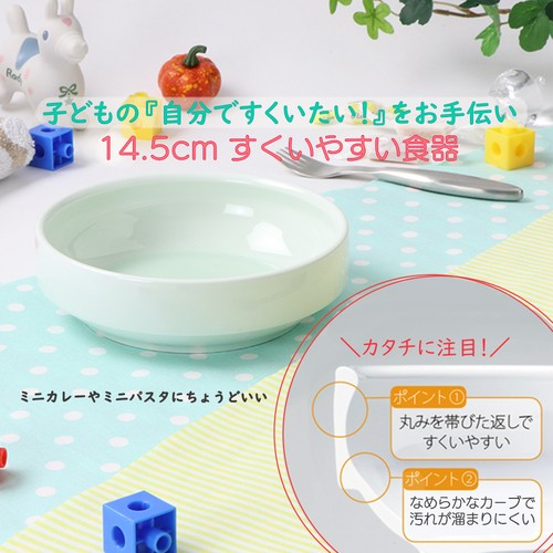 14.5cm すくいやすい食器 強化磁器 ノア アクア【1714-6220】