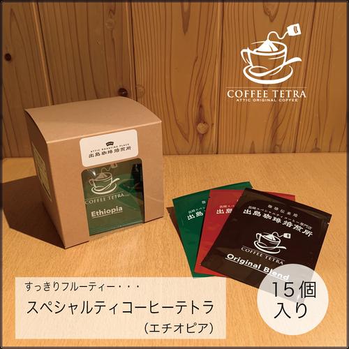 スペシャルティコーヒーテトラ(エチオピア)個包装15個入り
