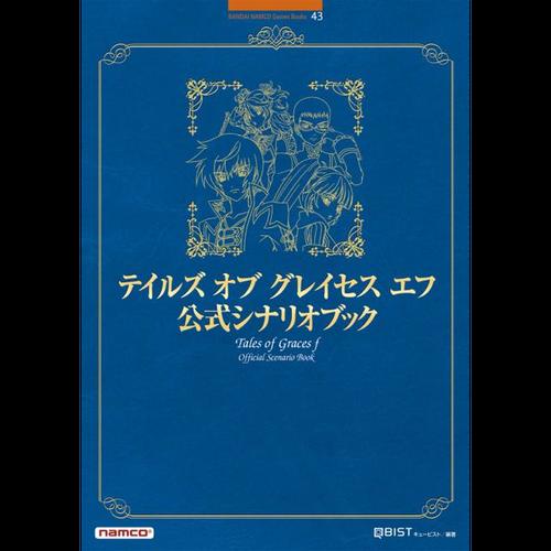 【公式シナリオブック】テイルズ オブ グレイセス エフ 公式シナリオブック(No.43)