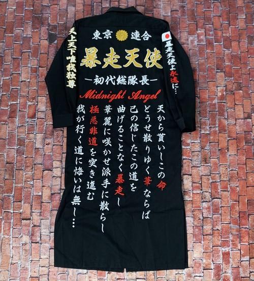 【レンタル】暴走天使〜高級刺繍入り #特攻服 〜(黒130cm超ロング)