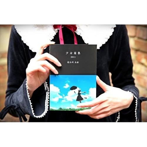 写真集『少女寫集2011』