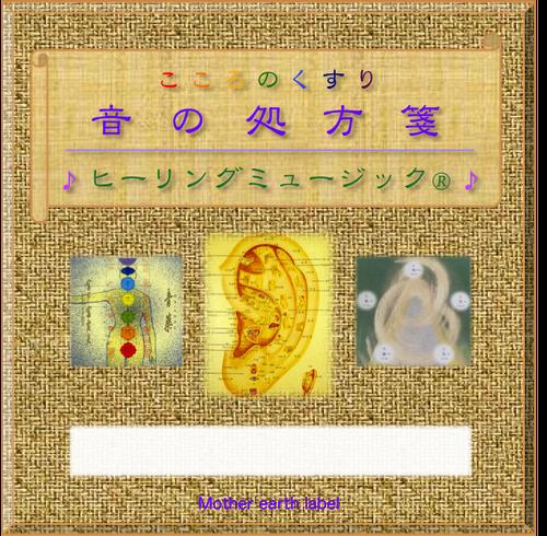 ♬ 音の処方箋セッション(対面個人) ♬
