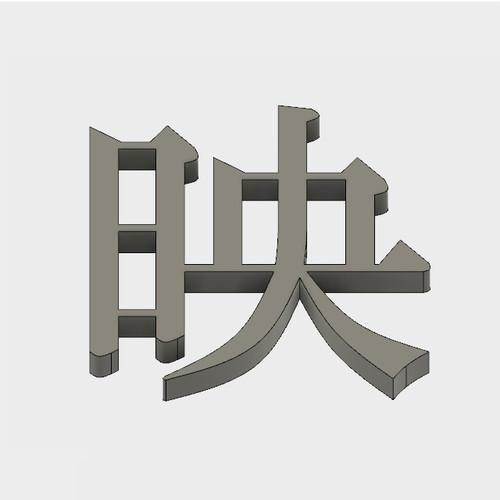 """映   【立体文字180mm】(It means """"movie"""" in English)"""