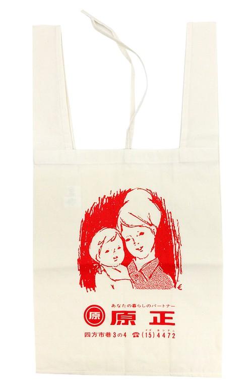 原正お買い物袋|赤(エコバッグ)