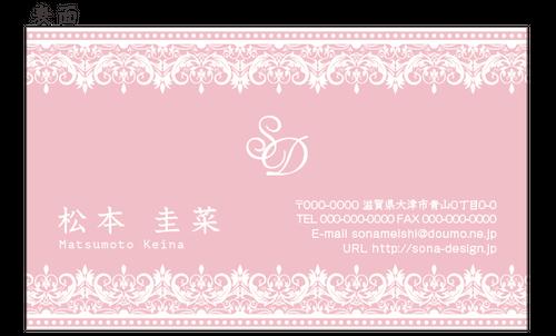 片面名刺・プリンセスなレース ピンク 100枚