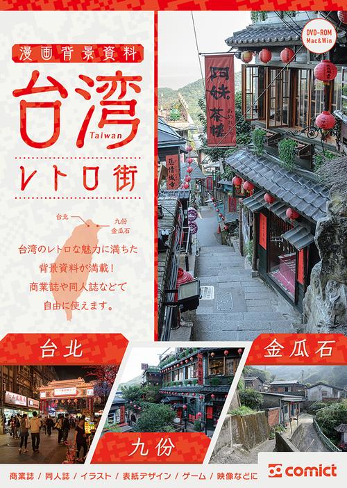 漫画背景資料 台湾レトロ街