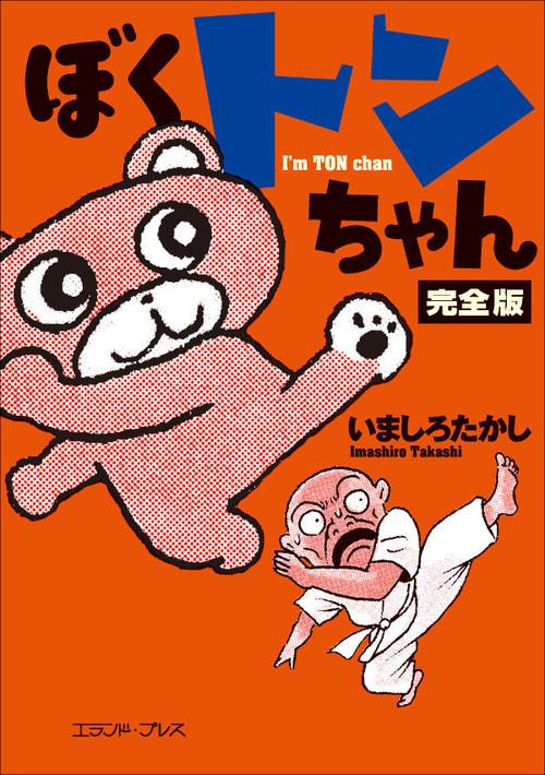 いましろたかし『ぼくトンちゃん 完全版』【コミック】