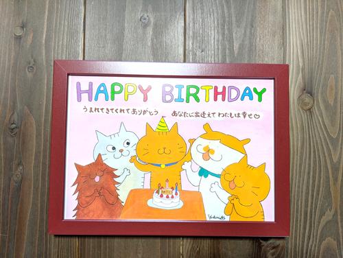 複製画【HAPPY BIRTHDAY】 A4サイズ