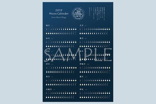和暦ムーンカレンダー(PDF)