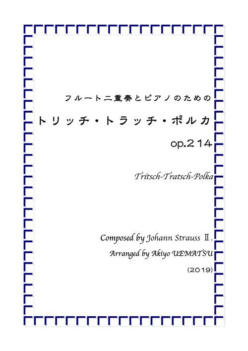 『トリッチ・トラッチ・ポルカ』フルート二重奏とピアノ編成