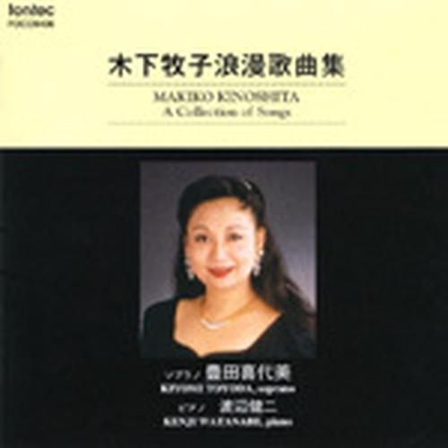 FOCD9496 木下牧子浪漫歌曲集(木下牧子/CD)